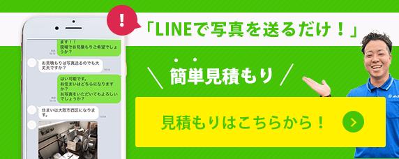 LINE@,バナー