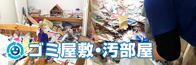 ゴミ屋敷・汚部屋