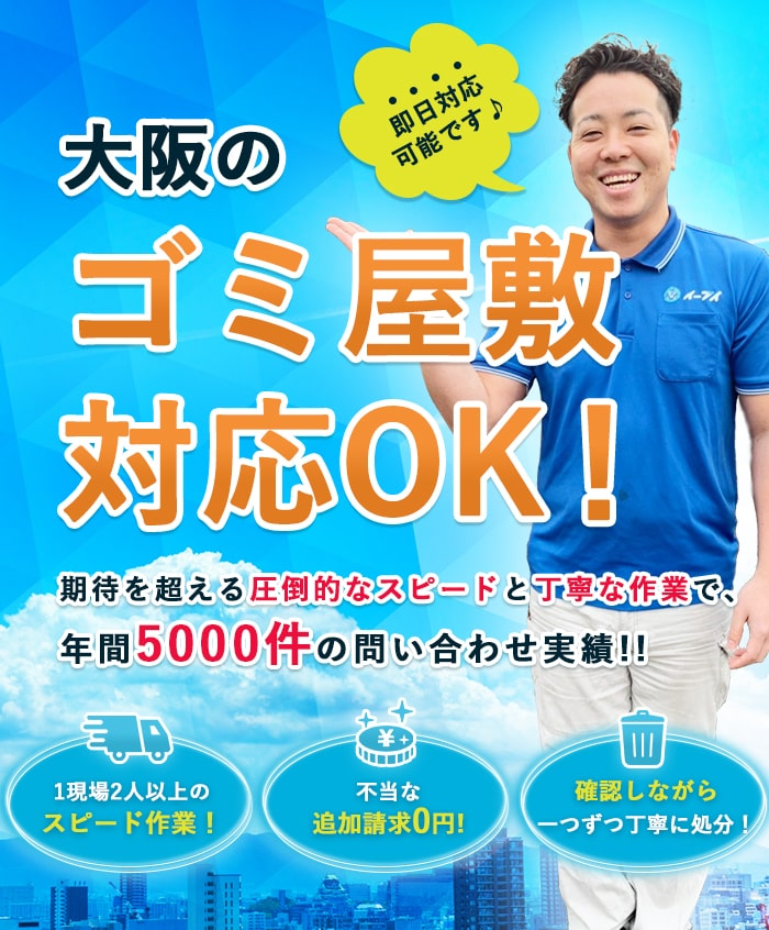 大阪の粗大ゴミ・廃品回収