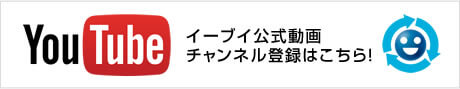 イーブイ公式動画チャンネル登録はこちら!