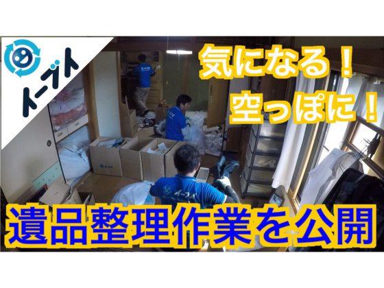 大阪市で遺品整理の処分をした様子。