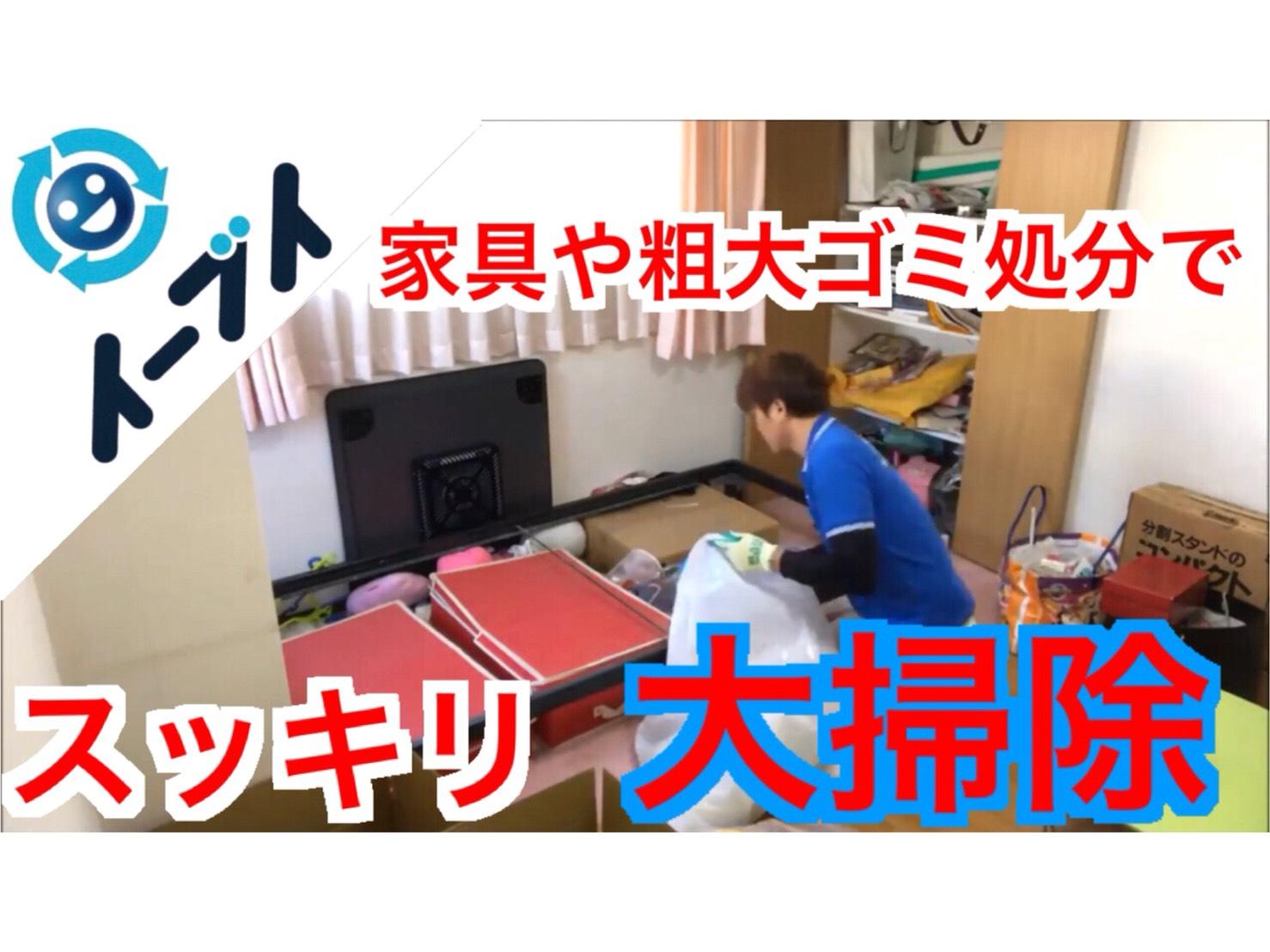 家具や粗大ゴミの処分でスッキリ大掃除