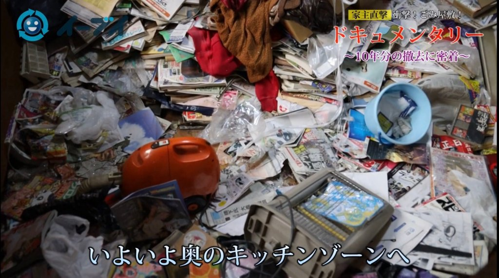 2020年10月26日【衝撃】ゴミ屋敷片付け動画!家主直撃!10年分の片付けに密着!!写真7