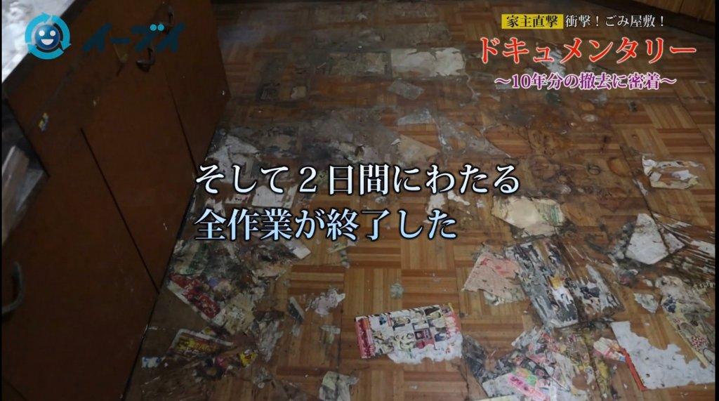 2020年10月26日【衝撃】ゴミ屋敷片付け動画!家主直撃!10年分の片付けに密着!!写真4