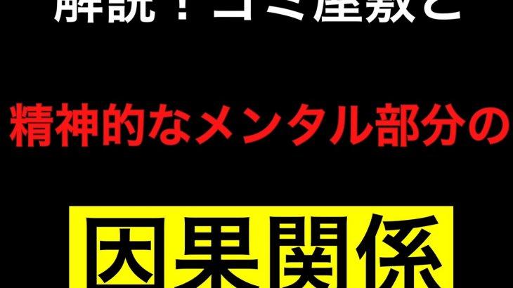 2020年11月11日【ゴミ屋敷と精神的なメンタル部分の因果関係】について解説!また対策方法!写真1